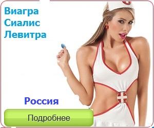 купить женскую виагру таблетки в севастополе дешево